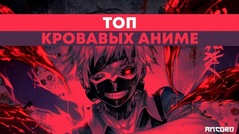 Топ самых Экшоновых, жестоких и кровавых аниме | ANCORD ТОПЧИК