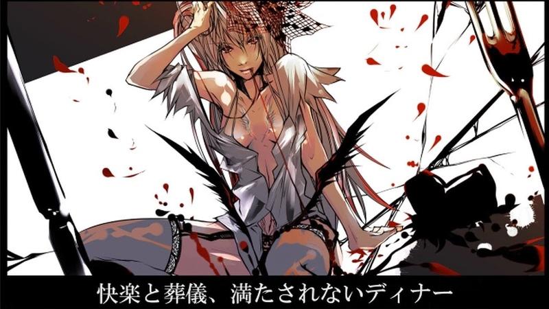 【official】快楽と葬儀、満たされないディナー/otetsu feat.巡音ルカ・GUMI
