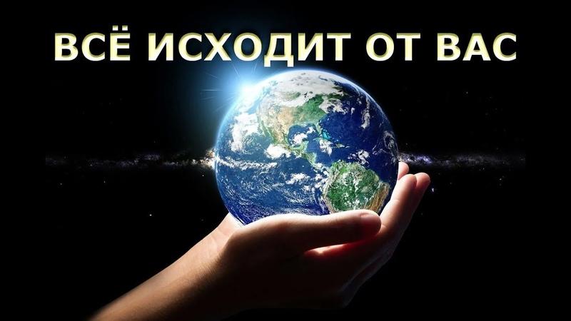 ВСЁ ИСХОДИТ ОТ ВАС Р Адамс
