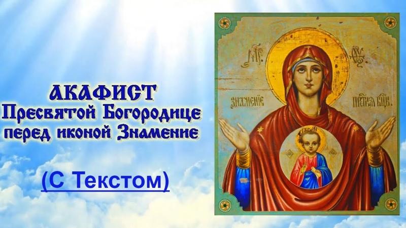 Акафист Пресвятой Богородице в честь Иконы ея Знамение (Молитва с Текстом)