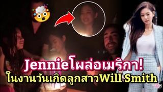 [Engsub]เป็นงง! Jennieโผล่USAในงานวันเกิดลูกสาวWill Smith   BLACKPINK Story