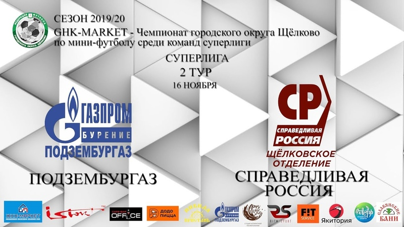 Обзор матча Подзембургаз - Справедливая Россия 2 тур GHK-MARKET СУПЕРЛИГА
