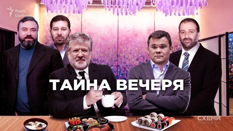 «Тайна вечеря» керівник ОП Богдан приховано зустрівся з Коломойським в центрі Києва || СХЕМИ