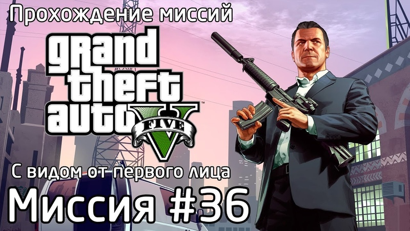 Миссия 36 Мистер Ричардс Прохождение миссий GTA 5 с видом от первого лица