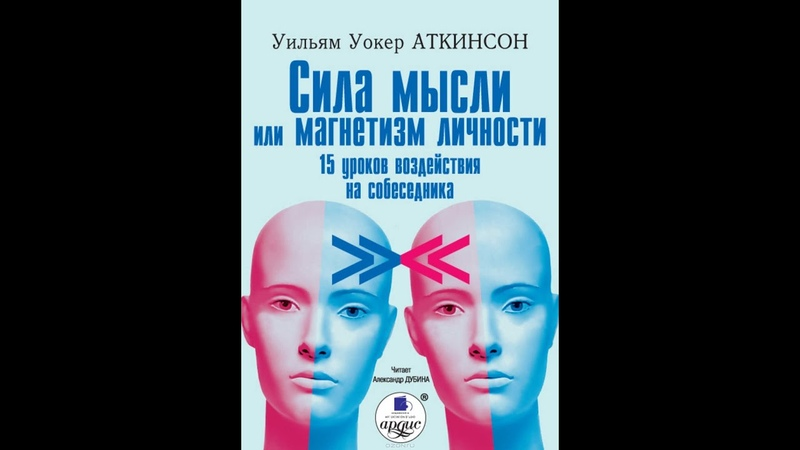 Сила мысли или магнетизм личности / Power of thought or magnetism of personality