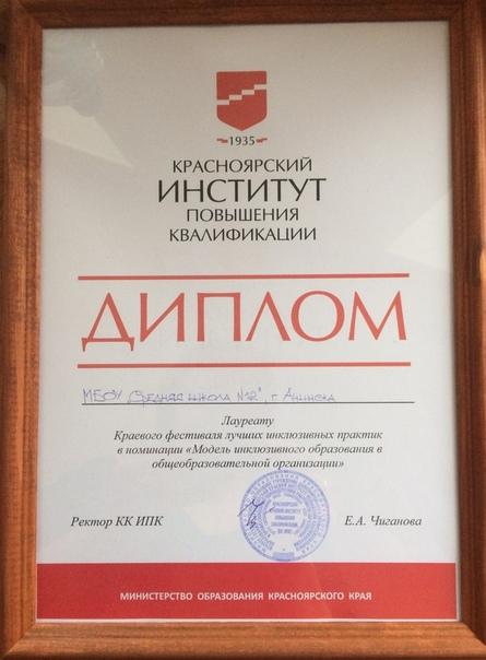 II краевой фестиваль лучших инклюзивных практик, изображение №1