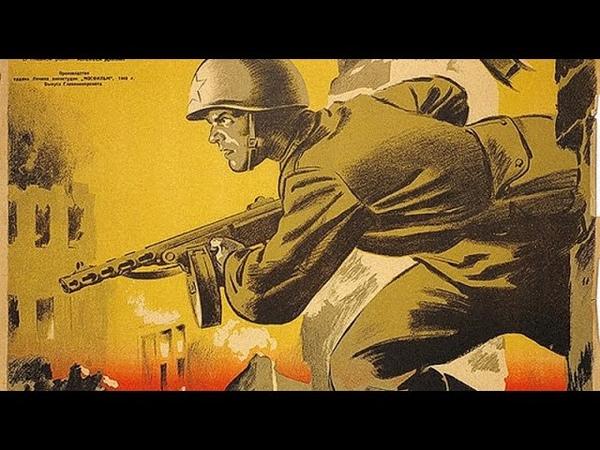 СТАЛИНГРАДСКАЯ БИТВА 1949 советский военный фильм