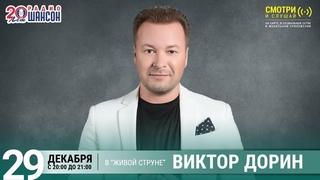 Виктор Дорин. Концерт на Радио Шансон («Живая струна»)