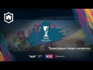Clash Royale   Кубок России по киберспорту 2019   Основной этап