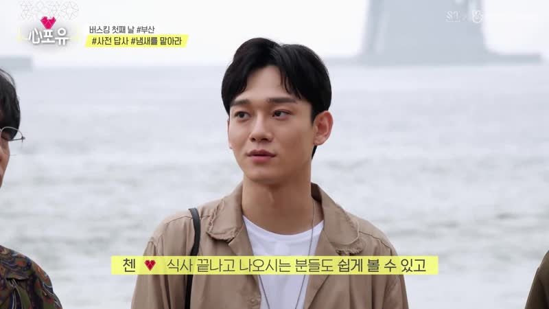 РУСС САБ 191106 Шоу 'Heart4You Chen Edition' EP10