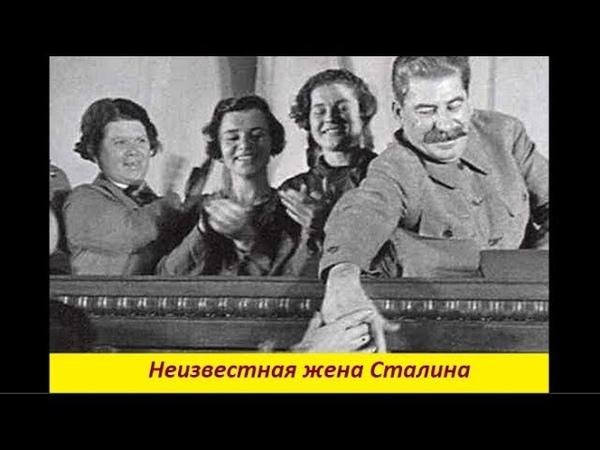 Неизвестная жена Сталина № 1381