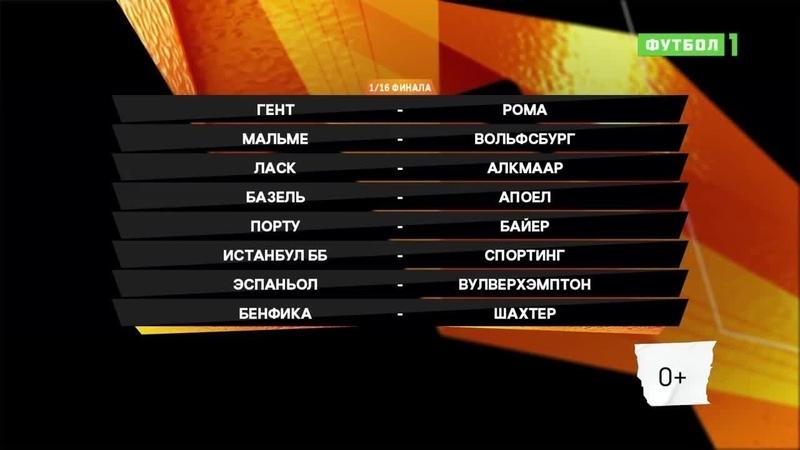 Лига Европы. Обзор ответных матчей 116 финала 27.02.2020