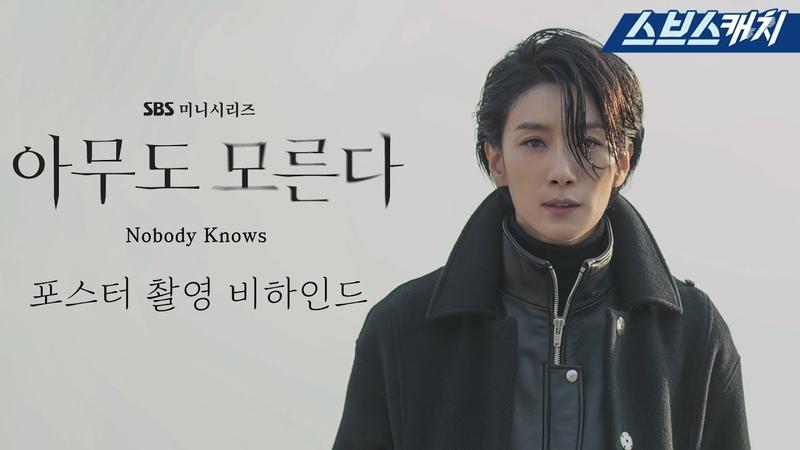 메이킹 김서형 멋쁨이 폭발하는 '아무도 모른다' 포스터 촬영 현장 비하인