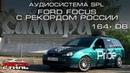 Ford Focus с рекордом России SPL
