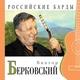 Виктор Берковский - Вспомните, ребята