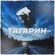Inur - Татарин
