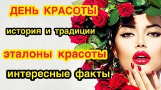 9 сентября - День красоты. Эталоны красоты на Руси, в Европе, в эпохи возрождений и рококо. Традиции