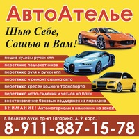 Логотип Автоателье. Авточехлы. Eva-ковры. Великие Луки