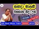 Wasanthe Nida Un - Hemanthayedi - Nanda Malani (Karaoke Music Track Only)