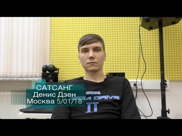Сатсанг Наблюдение Денис Дзен г Москва 05 01 2018
