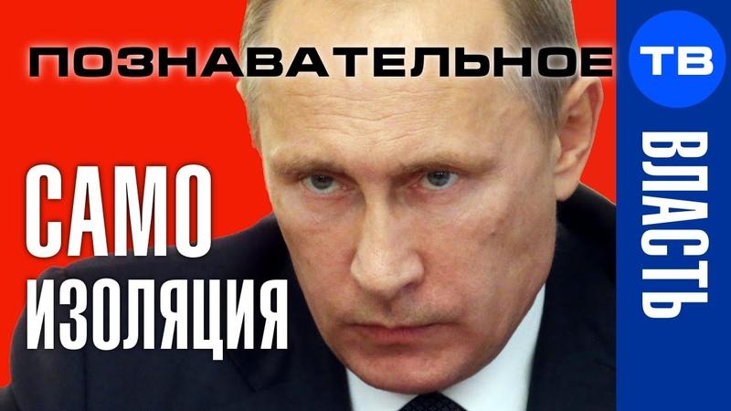 САМОИЗОЛЯЦИЯ законна Почему Путин не объявит ЧРЕЗВЫЧАЙНОЕ ПОЛОЖЕНИЕ Познавательное ТВ