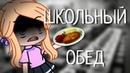 Школьная столовая озвучка Гача Клуб Гача Лайф страшилка, мини фильм - анри