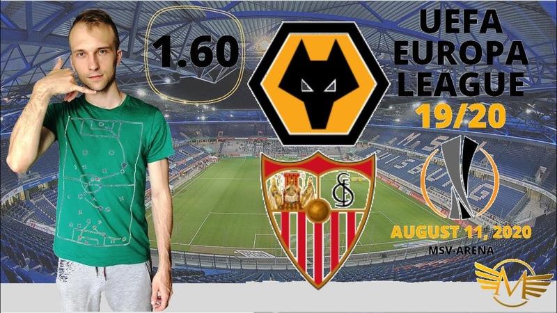 Вулверхэмптон Севилья прогноз 11.08.2020 Wolverhampton Sevilla
