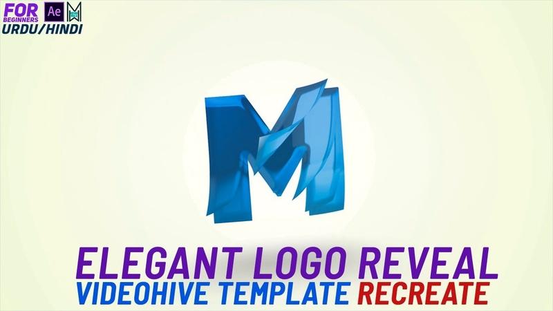 Elegant Logo Reveal - 100% After Effects Tutorial - Urdu/Hindi (Videohive Template ReCreate)