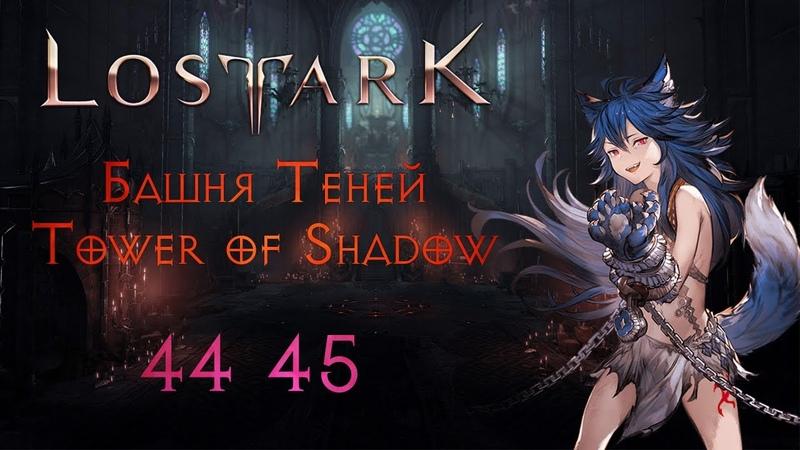 LOST ARK | Башня Теней | Tower of Shadow | 44 45 | Страж Warlord Gameplay