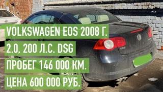 В продаже автомобиль Volkswagen Eos 2008 г. кабриолет