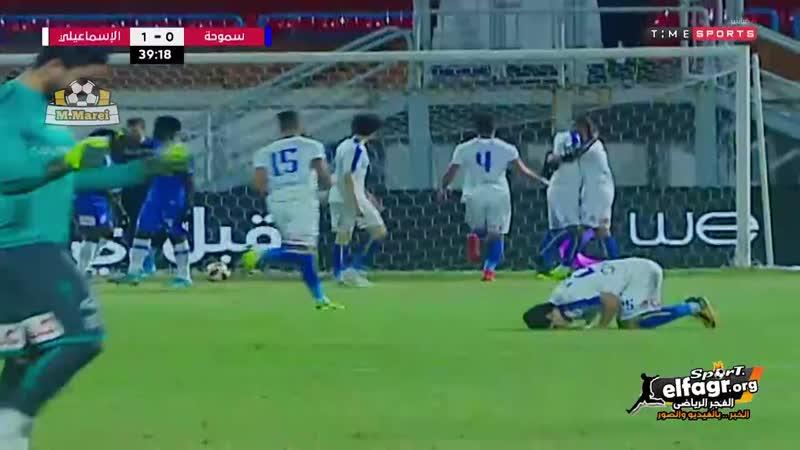 أهداف مباراة سموحة 1 × 1 الإسماعيلي