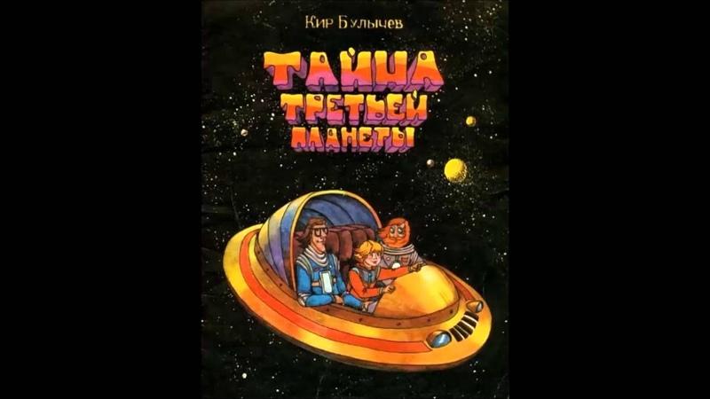 Тайна третьей планеты Путешествие Алисы Кир Булычев Аудиокнига Фантастика детям