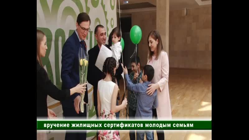 Вручение жилищных сертификатов молодым семьям