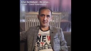 Artur Saribekyan (Kirovakanskiy) - Ne veryu... (David Kalandadze Cover 2020)
