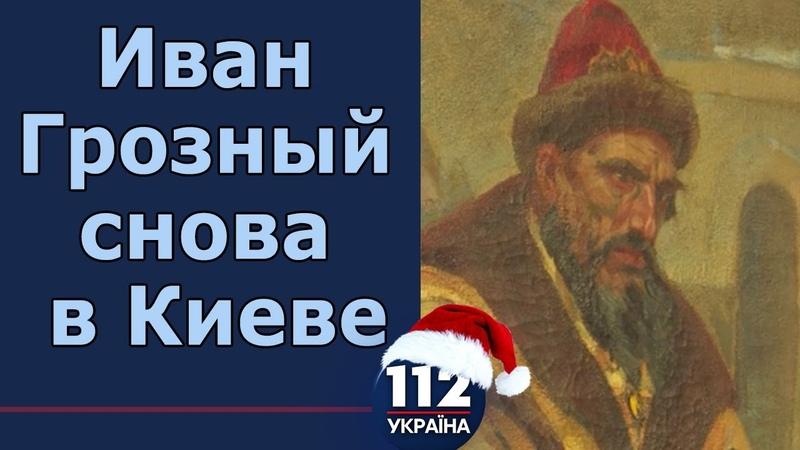 Похищенная во время Второй мировой войны картина Иван Грозный вернулась в Украину