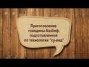 4 Жарка СТЕЙКОВ после СУ ВИД Топ блэйд глазной мускул межреберные стрипсы Илья Лазерсон