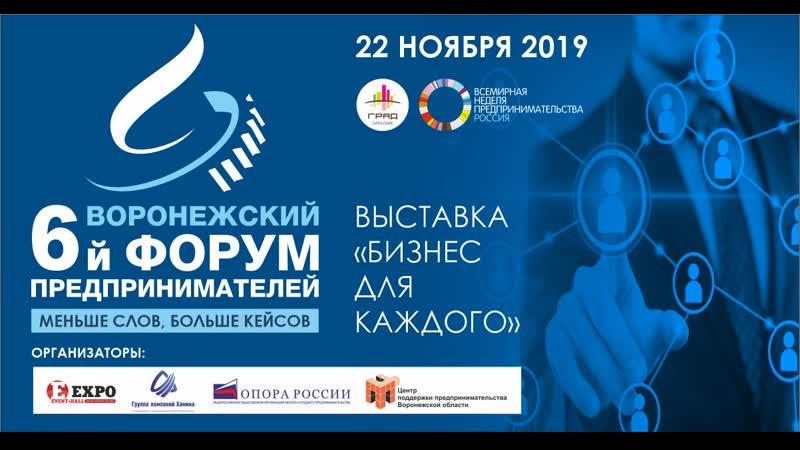 VI Воронежский форум предпринимателей и выставка Бизнес для каждого