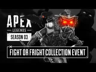 Apex legends – трейлер коллекционного события «бейся или бойся»