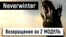 Neverwinter World Возвращение во 2 МОДУЛЬ 🤪