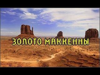 Валерий Ободзинский - Песня из к/ф «Золото Маккены» MacKenna's Gold