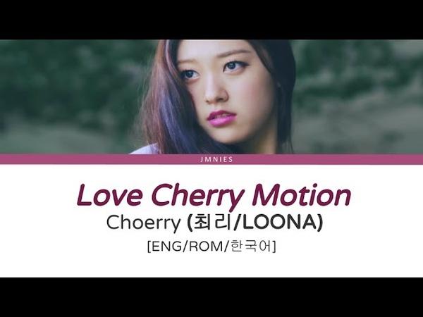 Choerry (최리) - Love Cherry Motion