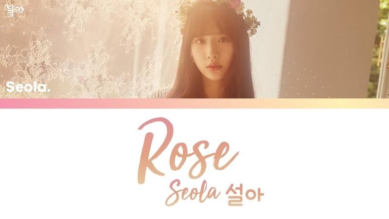 SEOLA (WJSN/Cosmic Girls) - ROSE [han|rom|eng lyrics/가사]