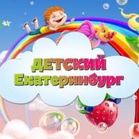Логотип ДЕТСКИЙ ЕКАТЕРИНБУРГ - помощник для родителей