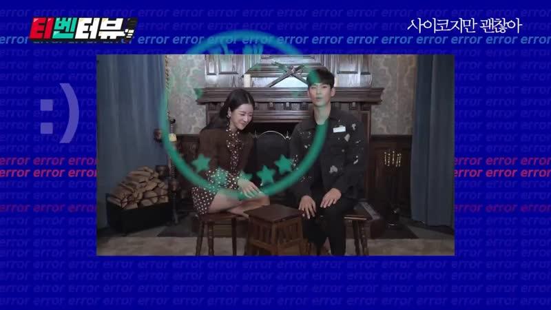 티벤터뷰 김수현을 세글자로 표현한다면 바로 내 심장♥ 보는내내 광대 무한 승천ㅠㅠ 사이코지만 괜찮아 EP 0
