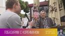 Побазарим с Коренманом. Выпуск 11 Вечерний Витебск, 19.07.2019