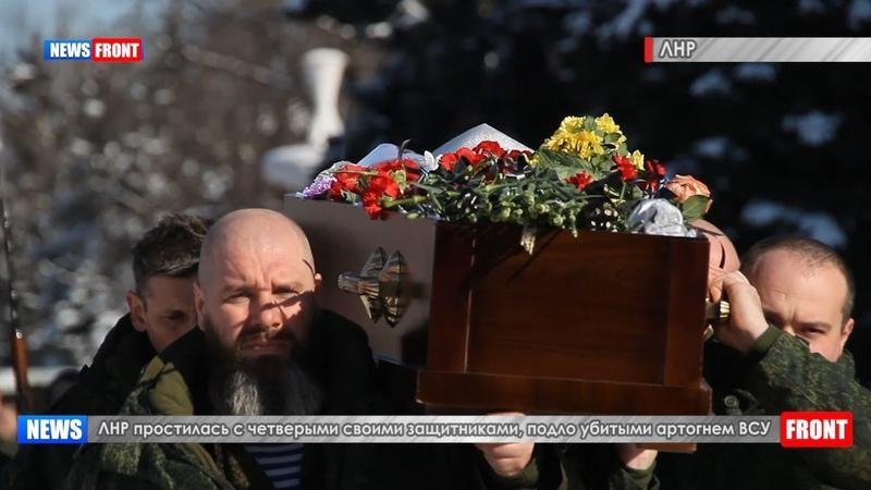 ЛНР простилась с четверыми своими защитниками подло убитыми артогнем ВСУ 11 февр 2020 г