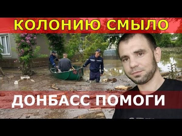 КОЛОНИЯ УТОНУЛА ДОНБАСС ПОМОГИ ХОХЛЫ ПРЕДАТЕЛИ