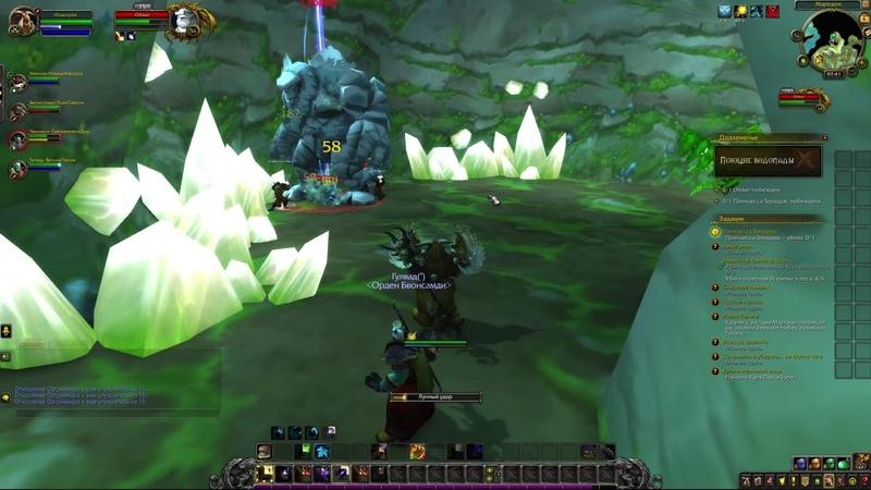 World of Warcraft Друид Мародон Поющие водопады прохождение