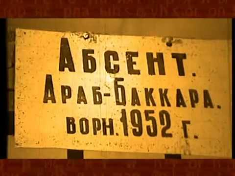 Абсент в истории Казахстана Загадки истории полная версия