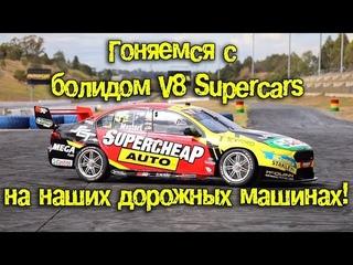 Гоняемся с болидом V8 Supercars на наших дорожных машинах! [BMIRussian]